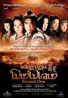 Hua pi - Thai Movie Poster (xs thumbnail)