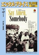 Say Amen, Somebody - Japanese Video release movie poster (xs thumbnail)