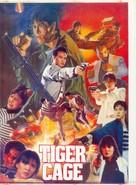 Tiger Cage - Pakistani Movie Poster (xs thumbnail)