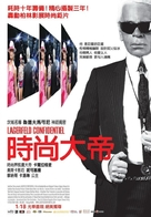 Lagerfeld Confidentiel - Taiwanese Movie Poster (xs thumbnail)