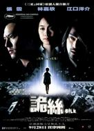Gui si - Hong Kong Movie Poster (xs thumbnail)