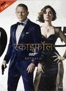 Skyfall - Indian Movie Cover (xs thumbnail)