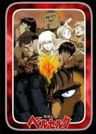 """""""Kenpû denki Berserk"""" - Japanese Movie Cover (xs thumbnail)"""