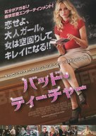 Bad Teacher - Japanese Movie Poster (xs thumbnail)