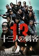 Jûsan-nin no shikaku - Japanese Movie Poster (xs thumbnail)