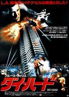 Die Hard - Japanese Movie Poster (xs thumbnail)