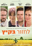 Fireflies in the Garden - Israeli Movie Poster (xs thumbnail)