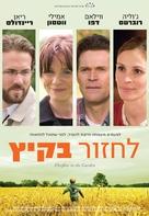 Fireflies in the Garden - Israeli Movie Poster (xs thumbnail)