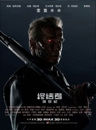 Terminator Genisys - Chinese Movie Poster (xs thumbnail)
