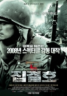 Ji jie hao - South Korean Movie Poster (xs thumbnail)