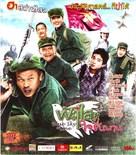 Faa sai jai cheun baan - Thai Movie Cover (xs thumbnail)