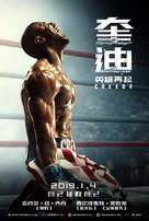 Creed II - Hong Kong Movie Poster (xs thumbnail)