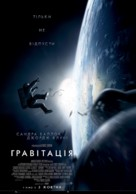 Gravity - Ukrainian Movie Poster (xs thumbnail)