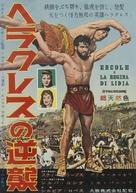 Ercole e la regina di Lidia - Japanese Movie Poster (xs thumbnail)