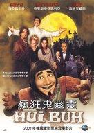 Hui Buh - Das Schlossgespenst - Taiwanese poster (xs thumbnail)