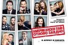 American Reunion - Bulgarian Movie Poster (xs thumbnail)