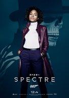 Spectre - Japanese Movie Poster (xs thumbnail)