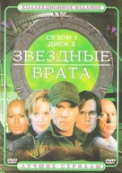 """Stargate SG-1"" - Russian Movie Cover (xs thumbnail)"