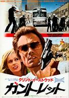 The Gauntlet - Japanese Movie Poster (xs thumbnail)