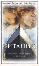 Titanic - Russian VHS movie cover (xs thumbnail)