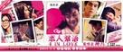 Leun yan sui yu - Chinese Movie Poster (xs thumbnail)