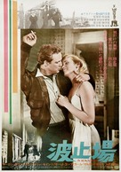 On the Waterfront - Japanese Movie Poster (xs thumbnail)