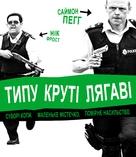 Hot Fuzz - Ukrainian poster (xs thumbnail)