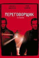 The Negotiator - Russian DVD movie cover (xs thumbnail)
