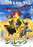 Shrek - Japanese Movie Poster (xs thumbnail)