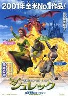 Shrek - Japanese Movie Poster (xs thumbnail)