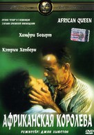The African Queen - Russian DVD cover (xs thumbnail)