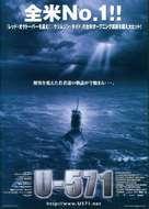 U-571 - Japanese Movie Poster (xs thumbnail)