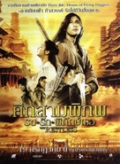 Joong-cheon - Thai Movie Poster (xs thumbnail)