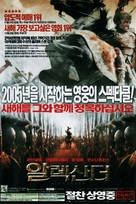 Alexander - South Korean Movie Poster (xs thumbnail)