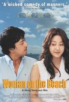 Haebyonui yoin - Movie Poster (xs thumbnail)
