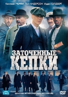 """""""Peaky Blinders"""" - Russian DVD cover (xs thumbnail)"""