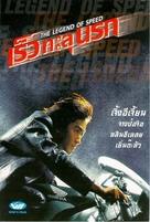 Lit feng chin che 2 gik chuk chuen suet - Thai DVD cover (xs thumbnail)