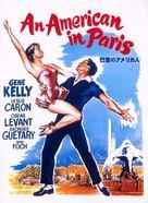 An American in Paris - Japanese DVD movie cover (xs thumbnail)