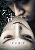 Gidam - South Korean poster (xs thumbnail)