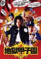 Battlefield Stadium - Japanese poster (xs thumbnail)