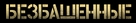 Renegades - Russian Logo (xs thumbnail)