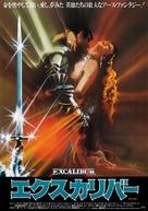 Excalibur - Japanese Movie Poster (xs thumbnail)