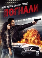 Getaway - Russian DVD movie cover (xs thumbnail)
