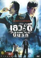 Bloody Tie - Thai poster (xs thumbnail)