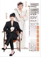 Ngor lo paw hai dou sing - Taiwanese Movie Poster (xs thumbnail)