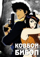 """Kaubôi bibappu: Cowboy Bebop"" - Russian DVD movie cover (xs thumbnail)"