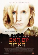 Mother's Day - Israeli Movie Poster (xs thumbnail)