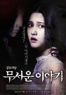 Moo-seo-woon I-ya-gi - South Korean Movie Poster (xs thumbnail)