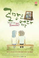 What Is Not Romance - South Korean Movie Poster (xs thumbnail)