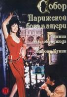 Notre-Dame de Paris - Russian DVD movie cover (xs thumbnail)